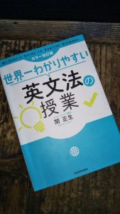 世界一わかりやすい英文法
